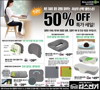 밸랜스온 고급 쿠션, 방석, 베개 50%OFF 초특가세일!