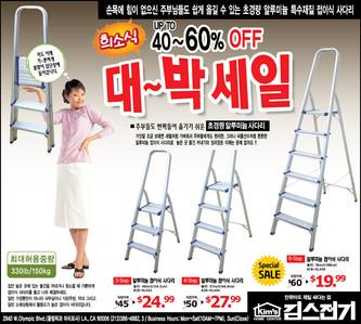 봄맞이 집단장 스페셜! 가벼운 알루미늄 사다리 최대 60% OFF 초대박세일!