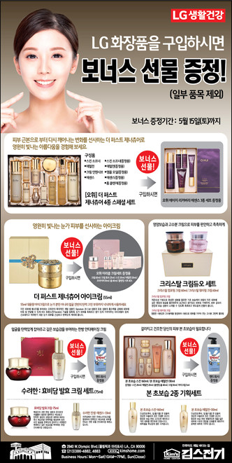 LG 화장품 구입시 보너스 선물 증정! 5월 15일까지