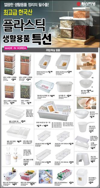 창신리빙 한국산 플라스틱 생활용품 특선!