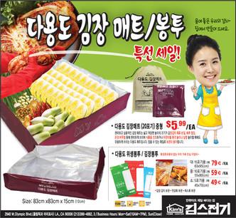 김장 필수품! 다용도 김장매트, 비닐백 특가세일!