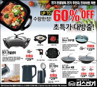 김스 각종 주방용품 Up to 60%OFF 초특가 대방출!
