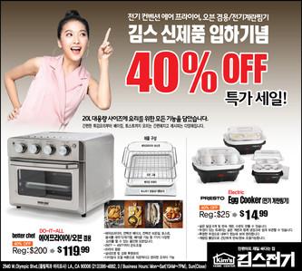 에어프라이 겸용 오븐 / 에그쿠커 40%OFF 특가세일!