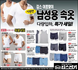 김스 여름맞이 시원한 남성용 속옷 다량입하 특가세일!