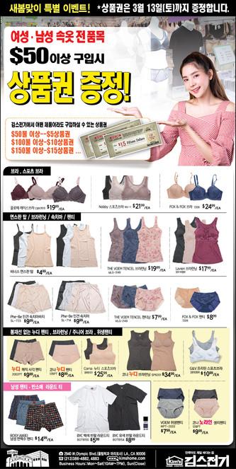 봄맞이 속옷 50불이상 구입시 구입 금액에 따라 김스 상품권 증정! 3월 13일까지!