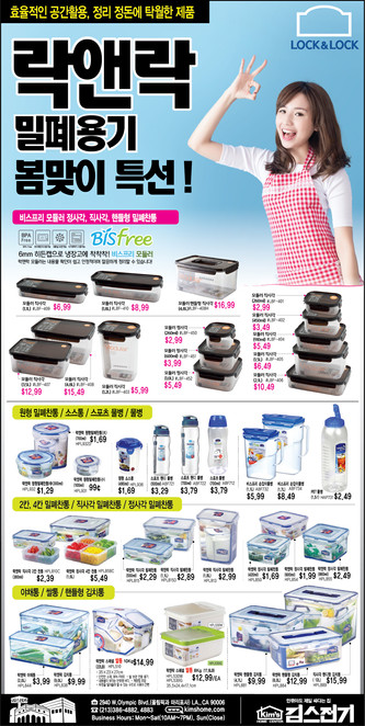 봄맞이 정리정돈 - 락앤락 밀폐용기 특선세일!
