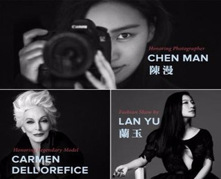 China Institute and China Beauty Charity Fund partner to present one of the best event this season: