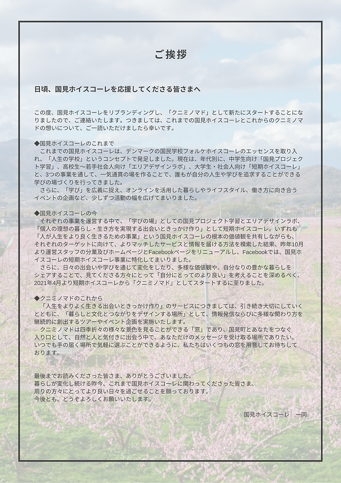 20210328_国見ホイスコーレ挨拶HP.png
