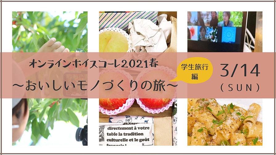 オンラインホイスコーレ春.jpg