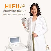 HIFU ยกกระชับ กับ BOTOX ยกกระชับ ต่างกัน