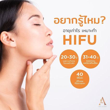 อยากรู้ไหม_ อายุเท่าไหร่ เหมาะทำ HIFU.jp
