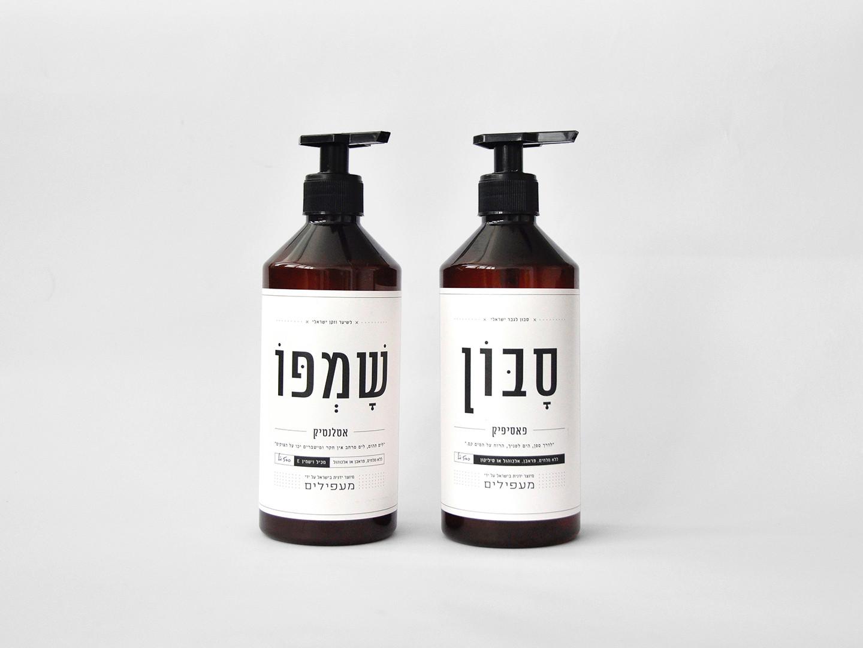 סבון ושמפו מתנה לוולנטיין לגבר