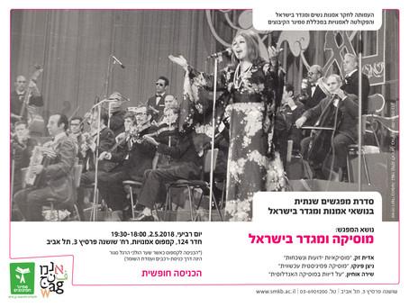 מוסיקה ומגדר בישראל - המפגש השישי 2.5.18   סמינר הקיבוצים   18:00