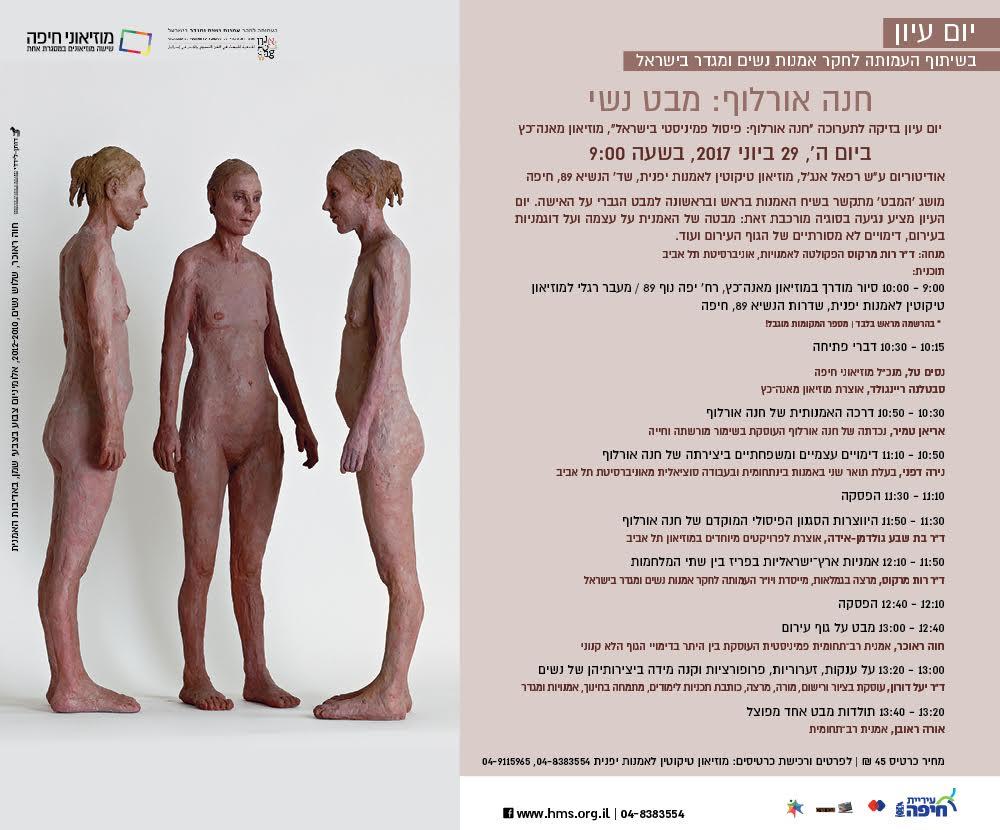 המבט הנשי - יום עיון מוזיאון חיפה