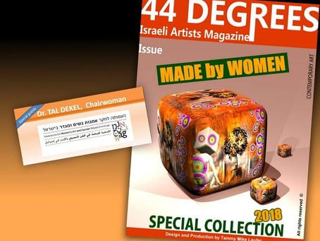 אוסף נשים אמניות במגזין האמנות המקוון  44DEGREES