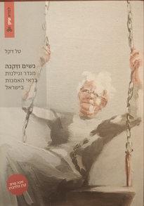 טל דקל | נשים וזקנה בראי האמנות בישראל