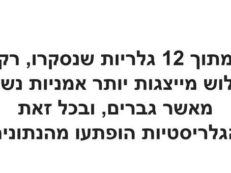 הארץ: רוב הגלריות המרכזיות בישראל מנוהלות על ידי נשים. אז איפה האמניות?