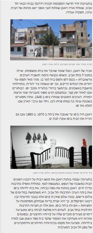 Home of (2) - כתבה במגזין ARTODAY