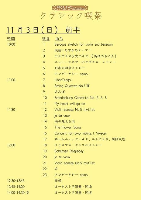 アンサンブル順番.jpg