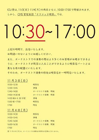 ICUsai.jpg
