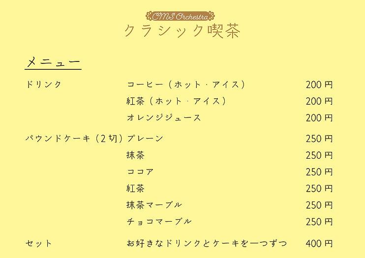 ICU祭メニュー改.jpg