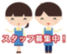 スタッフ募集中.jpg