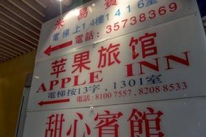 香港プロモーション