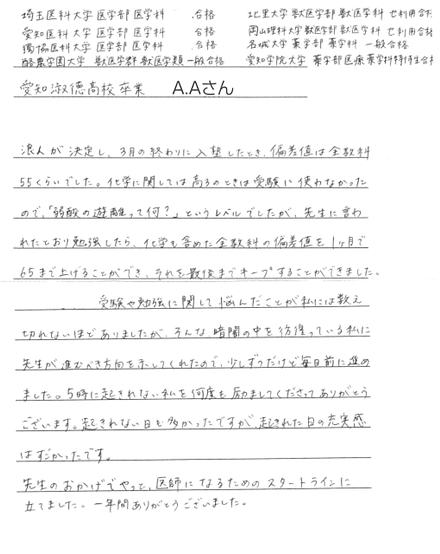 埼玉医科大学医学部 合格 淑徳高校卒業 A.Aさん .png