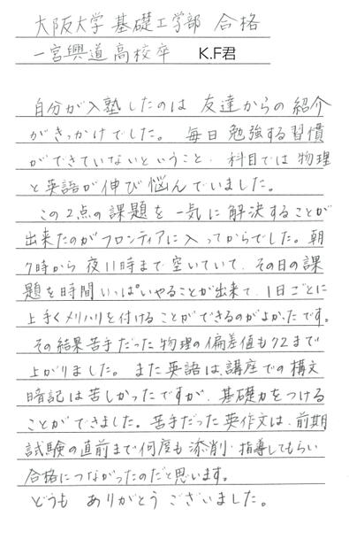 大阪大学基礎工学部 合格 一宮興道高校卒業 K.F君 .png