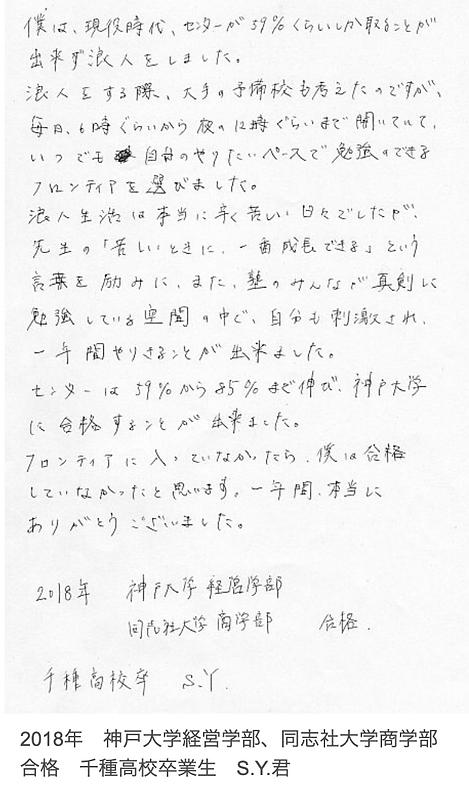 2018年 神戸大学部・同志社大学合格 千種高校卒業生 S.Y.君
