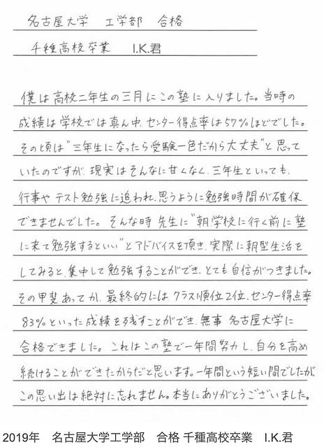 2019年 名古屋大学工学部 合格 千種高校卒業 I.K.君