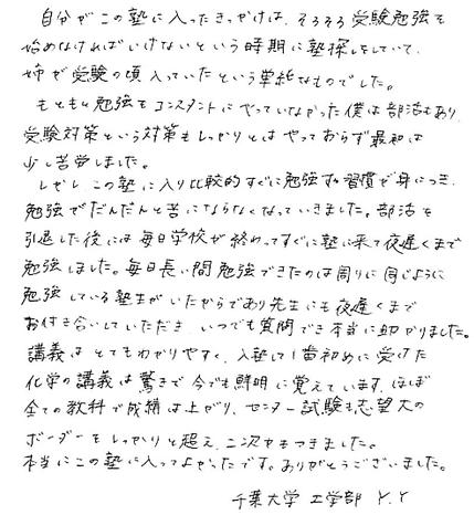 千葉大学 工学部  合格 Y.Y.さん.png