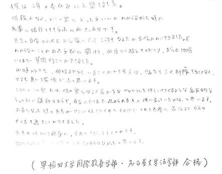 早稲田大学国際教養学部・名古屋大学法学部 合格 Y.W.君.png