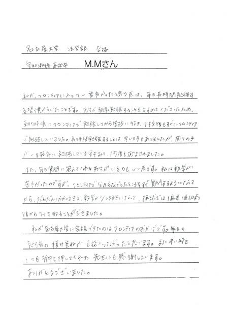 名古屋大学法学部 合格 愛知淑徳高校卒業 M.Mさん