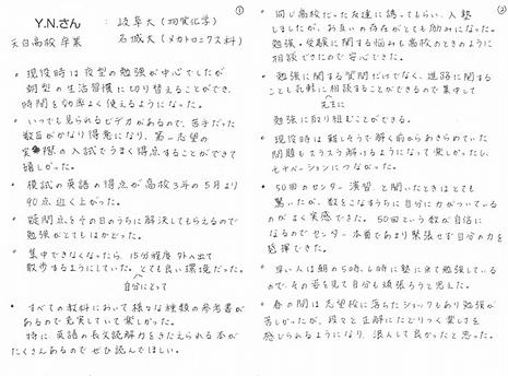 岐阜大学工学部  合格 天白高校卒業 Y.N.さん.png