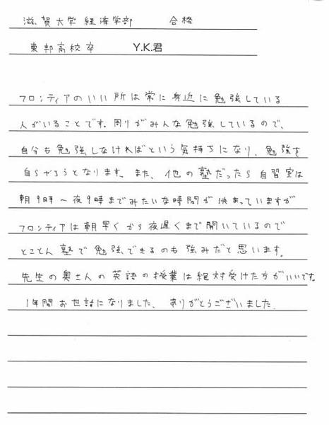 2019年 滋賀大学経済学部 合格 東邦高校卒業 Y.K.png