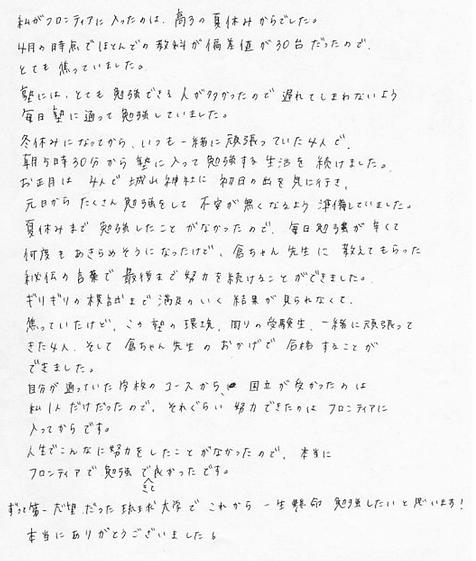 琉球大学合格東邦高校卒業M.O.さん.png