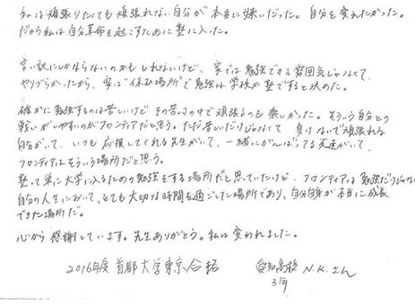 首都大学東京 合格 愛知高校卒業 N.Kさん.png