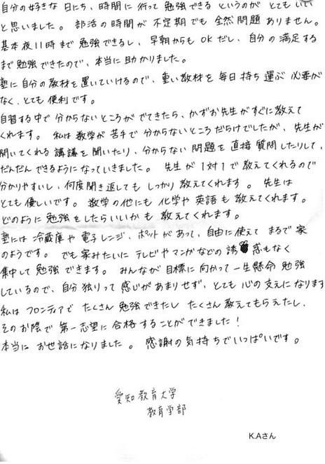 愛知教育大学教育学部 合格 K.A.さん.png