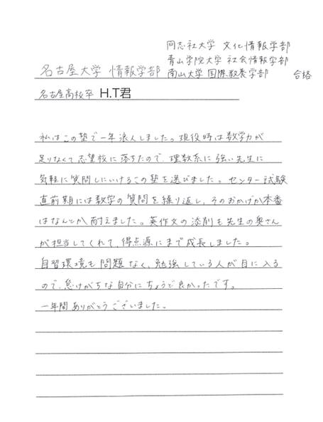 名古屋大学情報学部 合格 名古屋高校卒業 H.T君 .png
