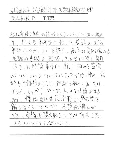 早稲田大学文化構想学部 合格 南山高校卒業 T.T君 .png