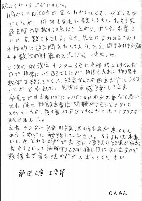 静岡大学工学部 合格 O.A.君.png