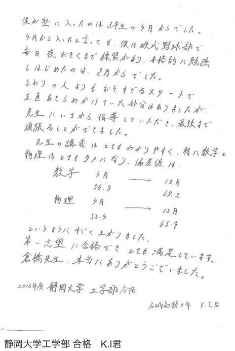 静岡大学工学部 合格 K.I君