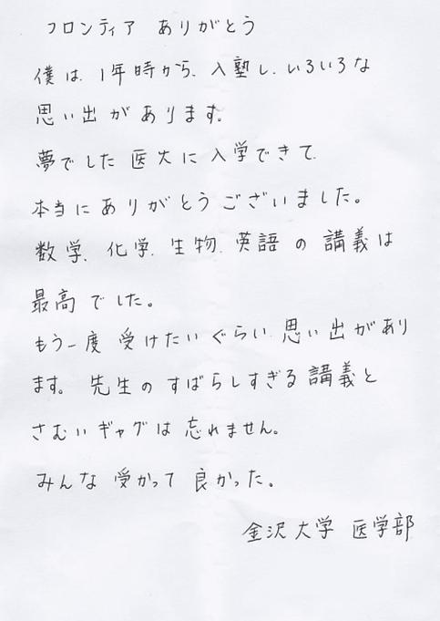 金沢大学 医学部 合格 H.K.君.png