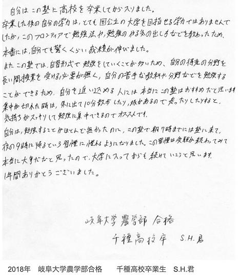 2018年 岐阜大学農学部合格 千種高校卒業生 S.H.君