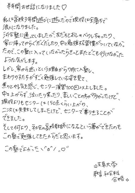 岐阜大学 教育学部 合格 H.F.さん.png