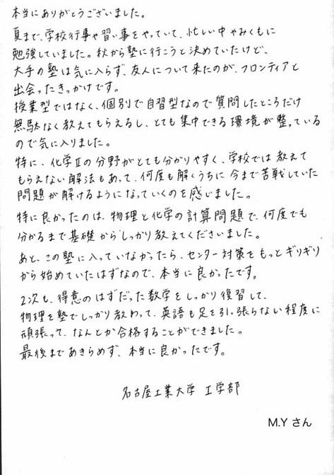 名古屋工業大学工学部 合格 M.Y.さん.png