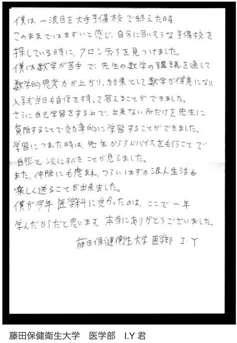 藤田保健衛生大学 医学部 I.Y 君