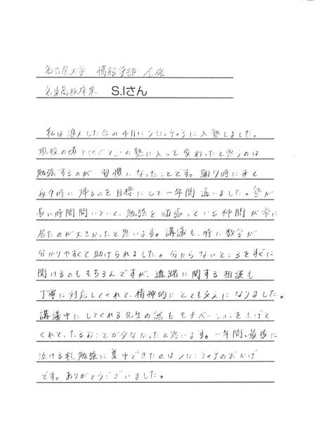 名古屋大学情報学部 合格 名東高校卒業 S.Iさん.png