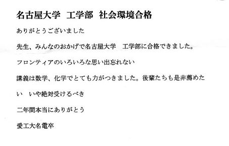 名古屋大学 工学部 合格 H.H.さん.png